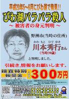 被害者の身元判明を受けて滋賀県警が改めて作成した情報提供を呼びかける報奨金のポスター