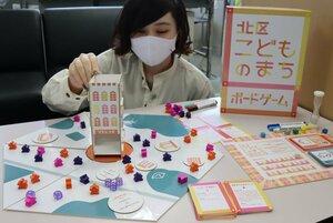 地域の小学生や大学生のアイデアを盛り込んで製作したボードゲーム(京都市北区役所)