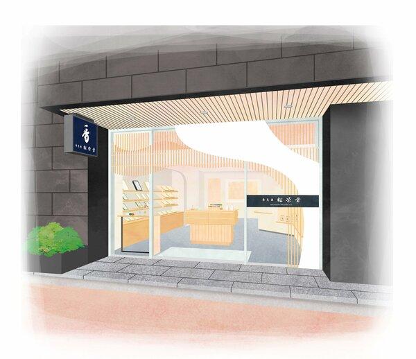 松栄堂横浜店のイメージ図