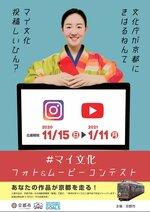 市民に「マイ文化」の応募を呼び掛ける京都市のチラシ