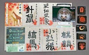 催しの期間中、来園者に配られる「御朱印帳」。園内を巡って、動物の足型スタンプを押してもらい、完成させる