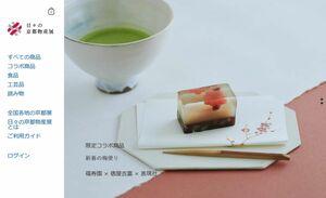 「日々の京都物産展」のサイト画面