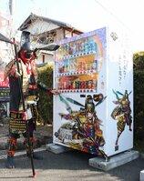 藤堂高虎が描かれた自販機(甲良町・藤堂高虎ふるさと館「和の家」)
