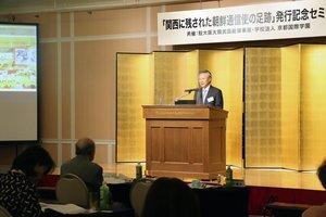 京都国際中学・高校の副教材作成を記念誌、朝鮮通信使の意義を改めて学んだセミナー(京都市南区)