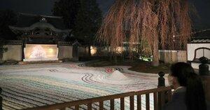 春の夜間特別拝観を前に試験点灯で照らされた高台寺の方丈前の庭(京都市東山区)
