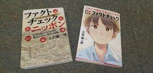 「ファクトチェック ニッポン」(左)と「コロナの時代を生きるためのファクトチェック」