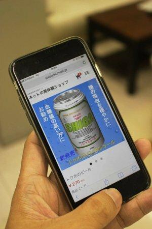県消費生活センターが制作したサイト「ネットの罠体験ショップ」の画面
