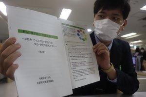 修学旅行の受け入れ再開を本格化させるため、京都観光推進協議会がまとめたガイドライン(中京区・市役所)