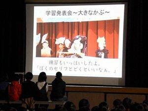 生前の若林秋人君の学校生活の様子などをスライドで振り返ったお別れ会(京都市山科区・陵ケ岡小)
