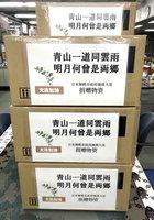 支援物資に貼られた漢詩の応援メッセージ(舞鶴市北吸・市役所)=提供写真