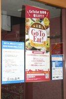 事務局が作ったポスターを掲示する居酒屋の店頭(京都市中京区)