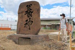 旧歌舞練場の跡地に残された「養神」の碑(八幡市橋本)