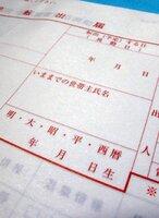 京都市の転出届。生年月日は西暦でも記入できる