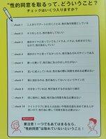 性的同意のチェックリスト(京都市男女共同参画推進協会発行「ジェンダーハンドブック」より)