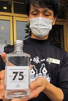 消毒にも使える高濃度アルコールのスピリッツ「NAGAHAMA Distillery Alc.75%」