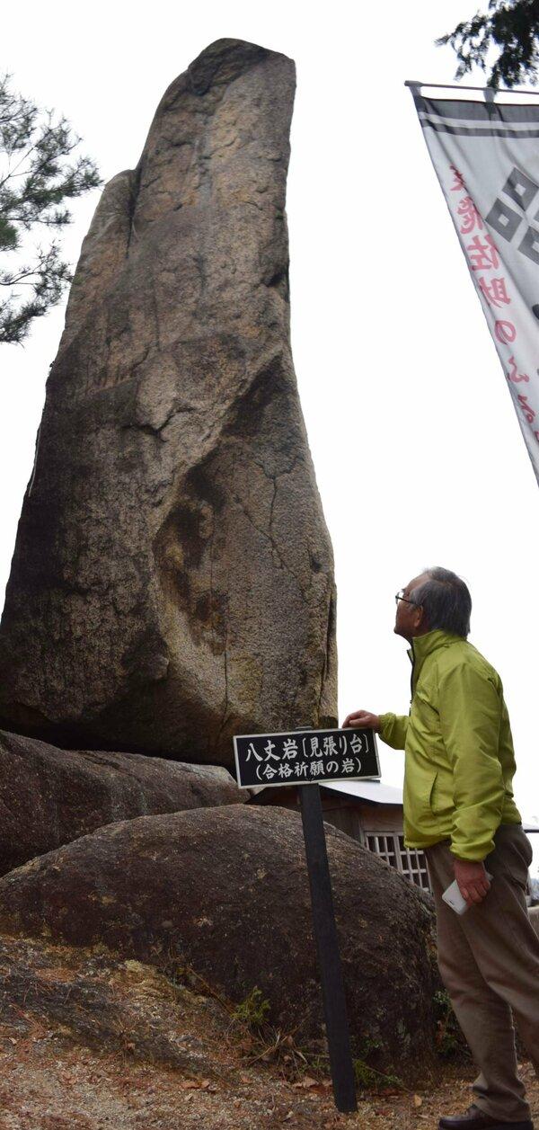 三雲城跡にある八丈岩(滋賀県湖南市)