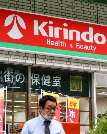 大阪市のドラッグストア「キリン堂」の店舗=8日