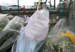 事故現場の献花台に置かれた花束。亡くなった園児へのメッセージを添えられていた(8日、大津市大萱6丁目)