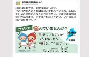滋賀県から配信される広告文の画面