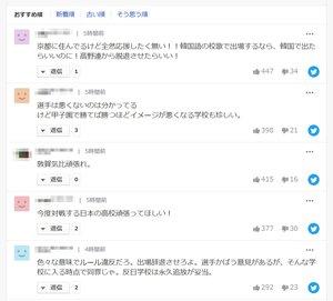 京都国際高の試合を伝えるヤフーニュースのコメント欄に書き込まれた差別的な投稿(8月25日撮影)※画像の一部を加工しています