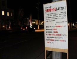 外来診療の中止を知らせる看板(8日夜、福知山市厚中町)