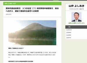 山仲氏が18日に更新した公式ブログ