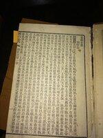 円光寺で見つかった聖書の旧約部分の冒頭。「上帝」の用語が使われている