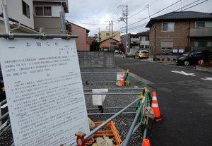 道路の拡幅区間で土地収用を告知する看板(京都市左京区松ヶ崎小竹藪町)