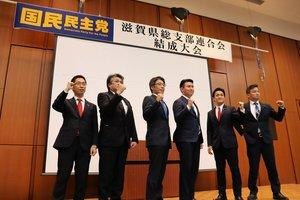新体制で党勢拡大を誓った国民民主党滋賀県連の斎藤代表(右から3人目)ら=大津市内