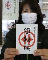 今月初めから販売が開始された須知城の御城印(京丹波町須知・同町観光協会)