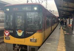 【資料写真】京阪電鉄の特急