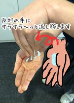 みほとけさんが投稿したアルコール消毒液の使い方の3枚目(ツイッターより)