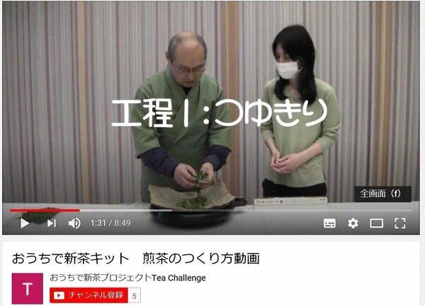 ユーチューブで公開している作り方の動画の一場面