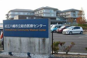 近江八幡市立総合医療センター(同市土田町)