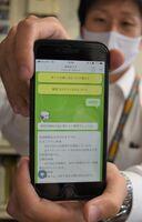 スマートフォンやパソコンから24時間質問できる案内サービス(京都府舞鶴市北吸・市役所)