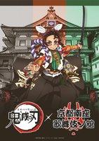 南座で開かれる「鬼滅の刃」と歌舞伎のコラボイベントのイメージ。炭治郞ら人気キャラが歌舞伎衣装を着込む