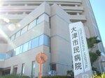 大津市民病院(滋賀県大津市)