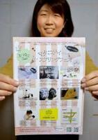 「トツキトウカの会」が3月10日に初めて開くイベントのチラシ(甲賀市)