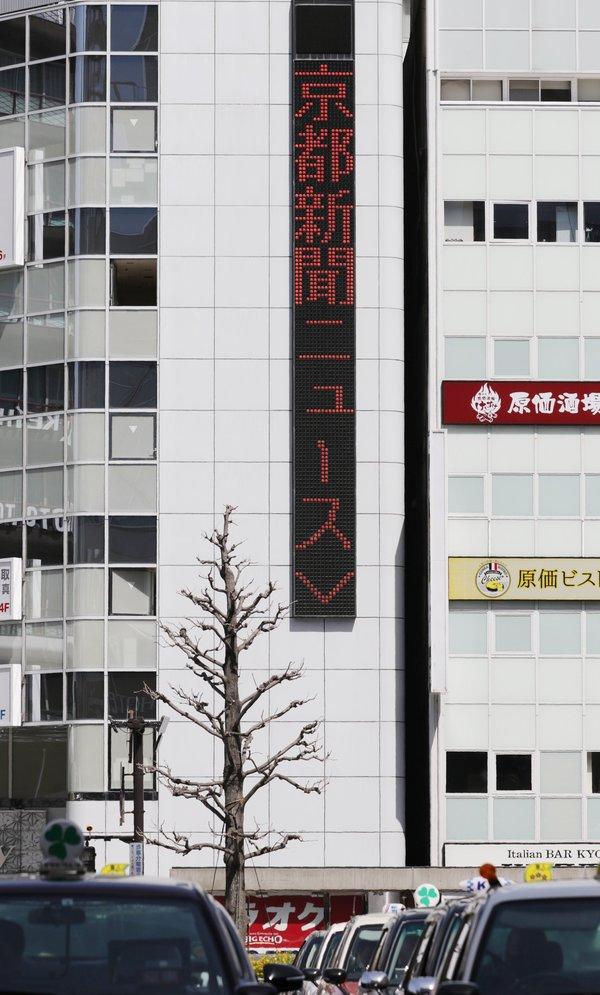31日で運用を終了した電光掲示板(京都市下京区・JR京都駅前)