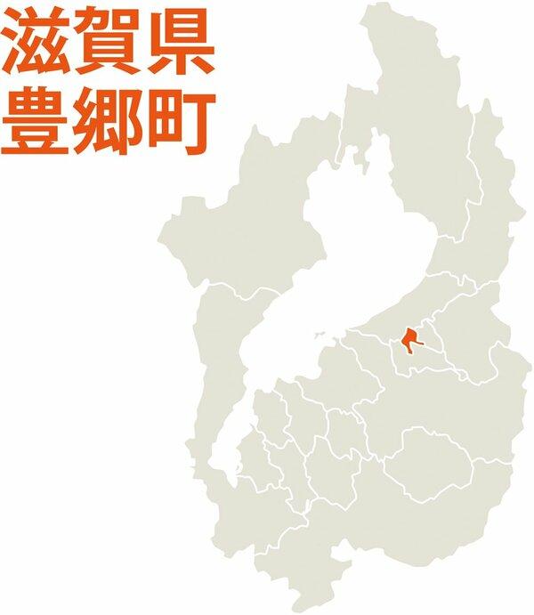 滋賀県豊郷町
