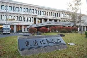 滋賀県東近江市役所
