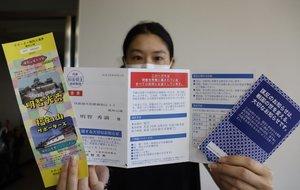 寄付するともらえる「本能寺の変 お知らせはがき」と、市外の人に贈る福知山光秀ミュージアムなどの入場券の見本(福知山市内記・市役所)