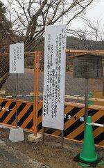冠木門の設置予定場所に掲げられた有料化告知の看板