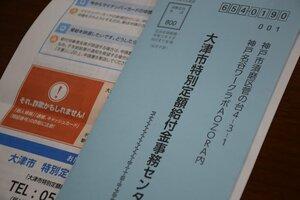 宛先が神戸市須磨区となっている大津市の特別定額給付金申請書類の返信用封筒