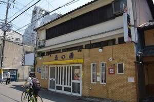 「京都 玉の湯」の外観(京都市中京区)