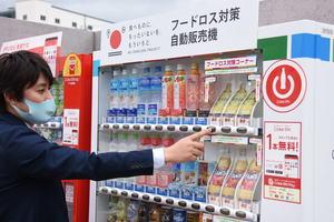 一部の飲料水が通常価格の半額ほどで購入できる自動販売機(守山市環境学習都市宣言記念公園・もりやまエコパーク交流拠点施設)