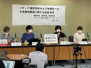 女性の積極登用を提言するメディア労組の役員ら(9日、東京都内)