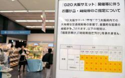 中元商品の特設売り場には、配送の日時指定中止を知らせる看板が設置されている(京都市下京区・京都高島屋)
