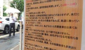 居酒屋が通常営業再開を伝えるために店頭に張り出したメッセージ(7月9日、京都市内)