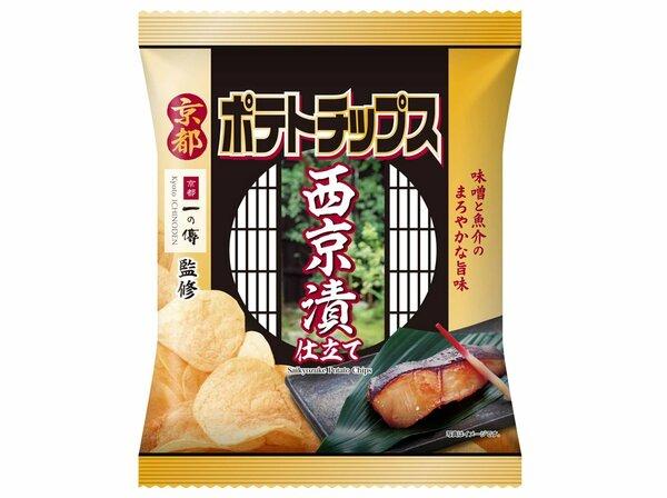 西京漬けの味わいを再現した「西京漬仕立てポテトチップス」